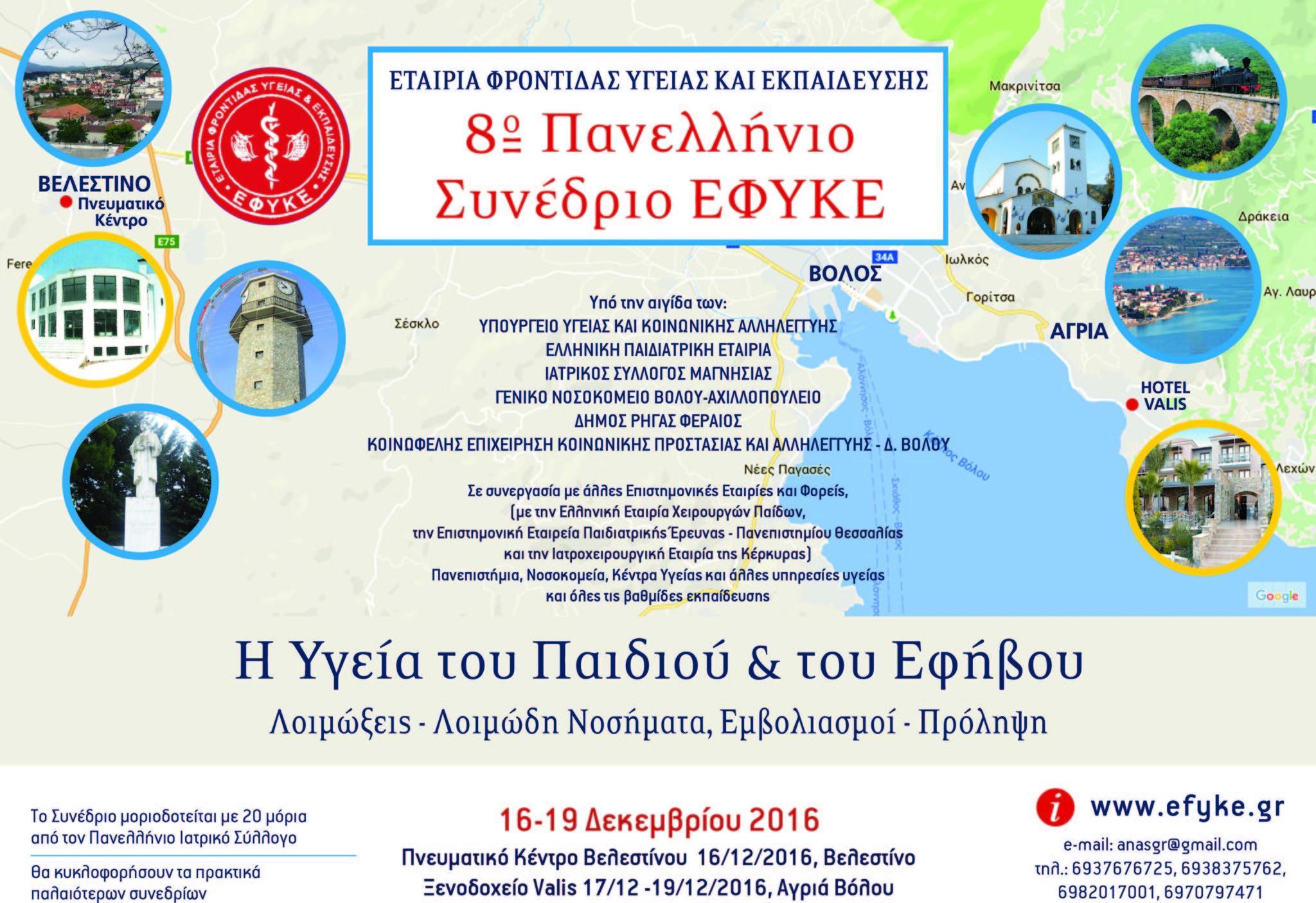 8ο Πανελλήνιο Συνέδριο ΕΦΥΚΕ