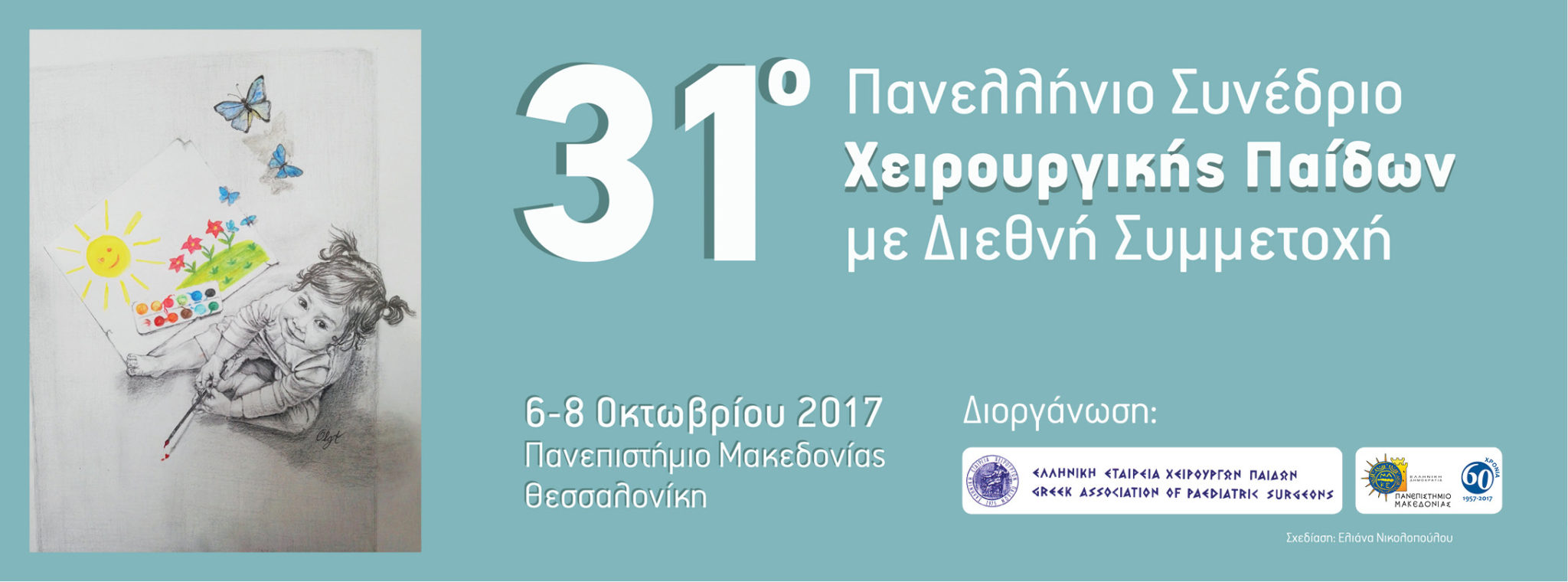 31ο Πανελλήνιο Συνέδριο Χειρουργικής Παίδων με διεθνή συμμετοχή